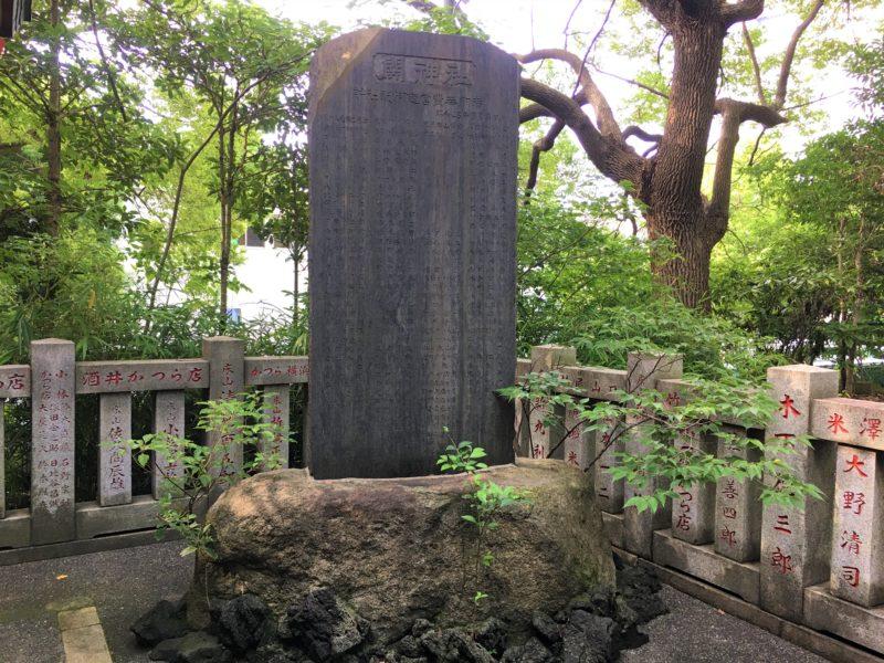 王子神社 関神社 石碑
