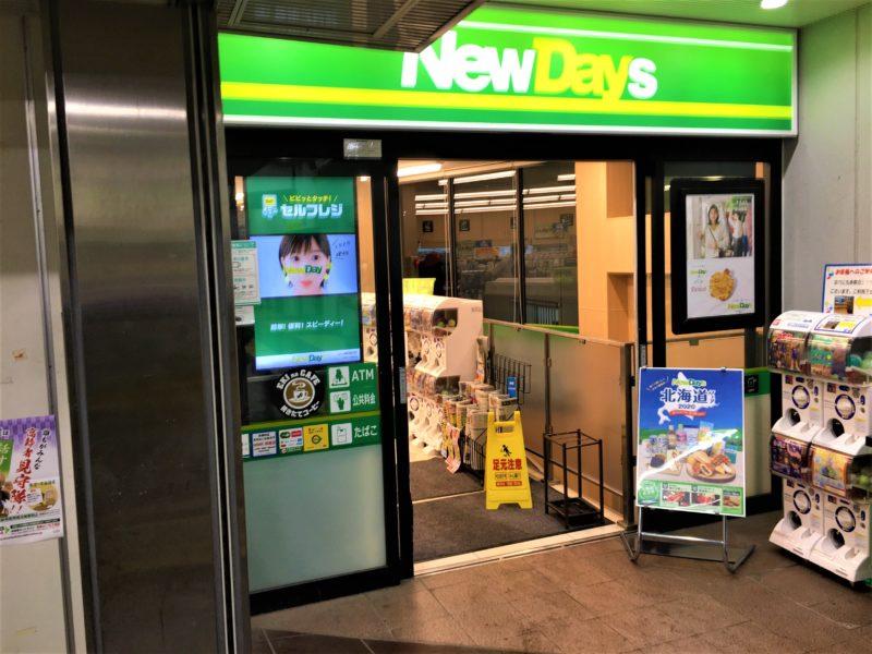 十条駅 New Days
