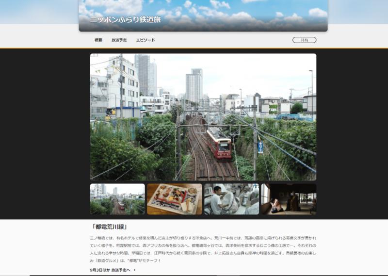 ニッポンぶらり鉄道旅