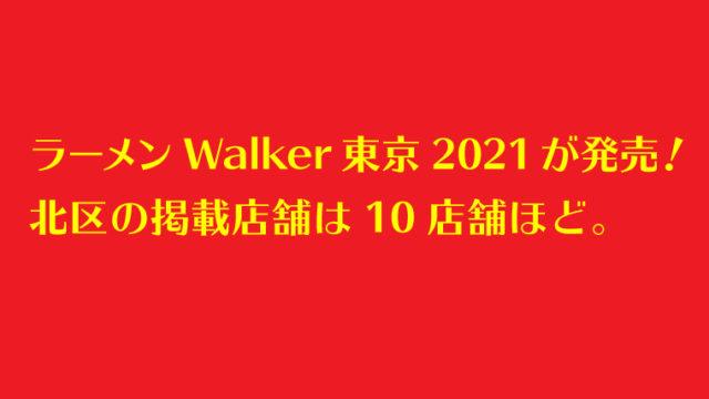 ラーメンWalker2021