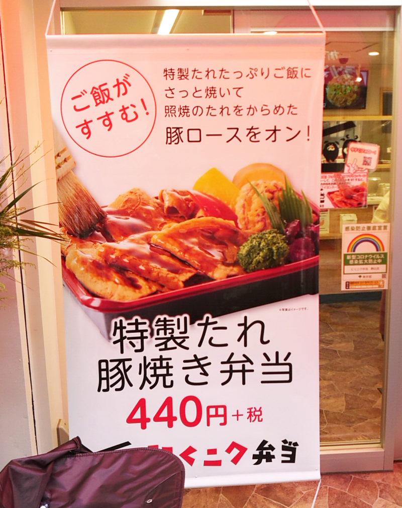 にくニク弁当 タペストリー