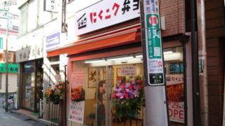 にくニク弁当 駒込店