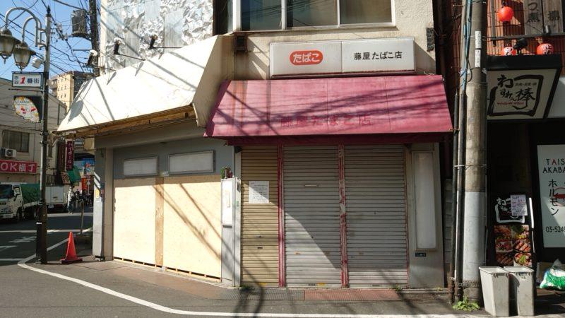 赤羽 藤屋たばこ店