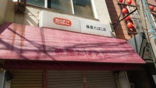 赤羽一番街 タバコ屋