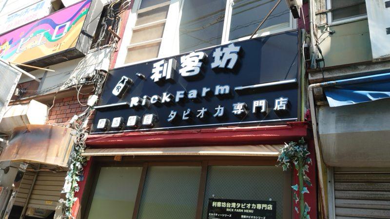 台湾タピオカ専門店 利客坊赤羽店