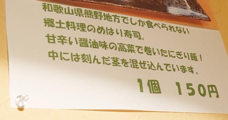 めはり寿司の説明