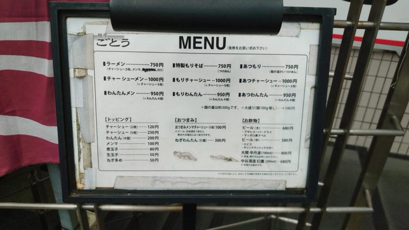 麺屋ごとう