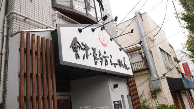 十条 會津喜多方ら〜めん愛絆