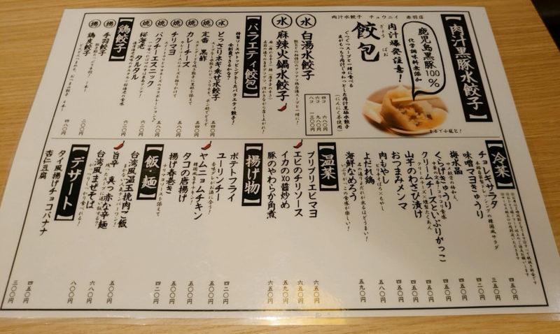 肉汁水餃子 チュウニイ メニュー