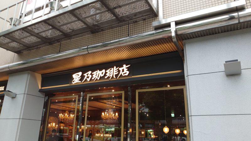 星乃珈琲店 赤羽ビビオ店