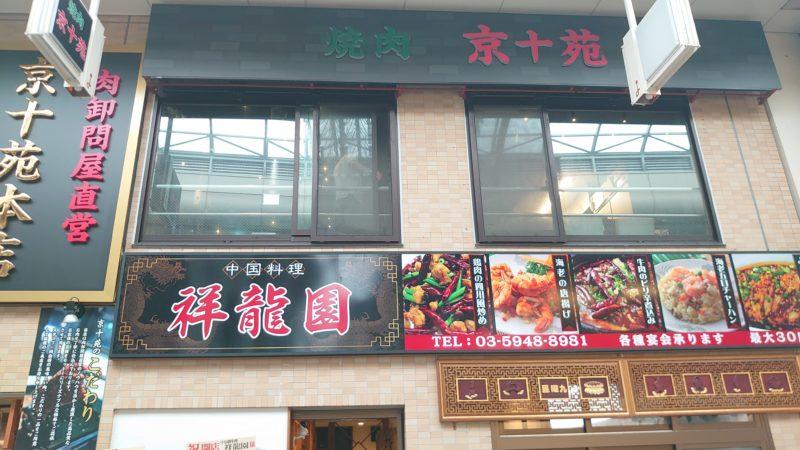 十条銀座 中国料理店「祥龍園」