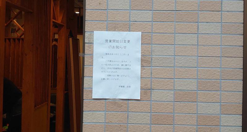 十条銀座 中国料理店「祥龍園」 お惣菜