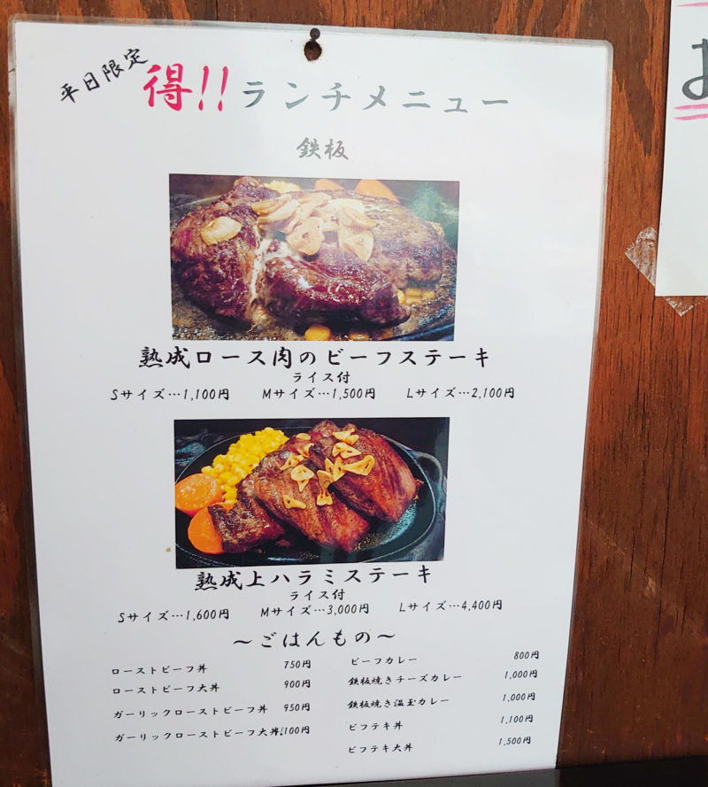 熟成肉塊貯蔵 風鈴堂 ランチメニュー