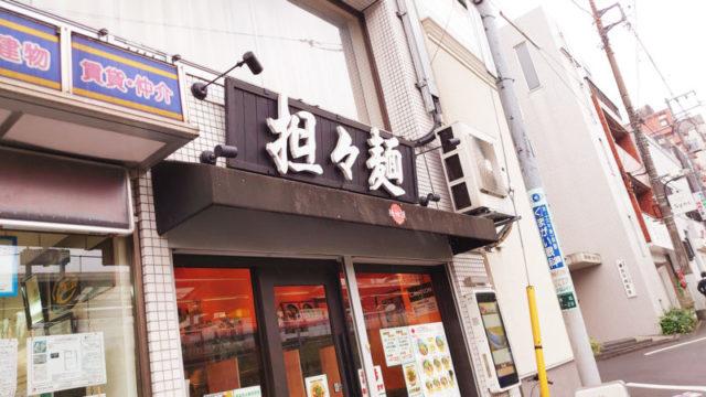担々麺 辣椒漢