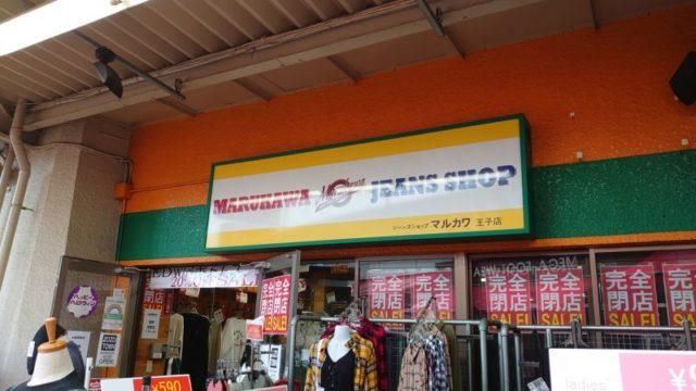 ジーンズショップ マルカワ王子店