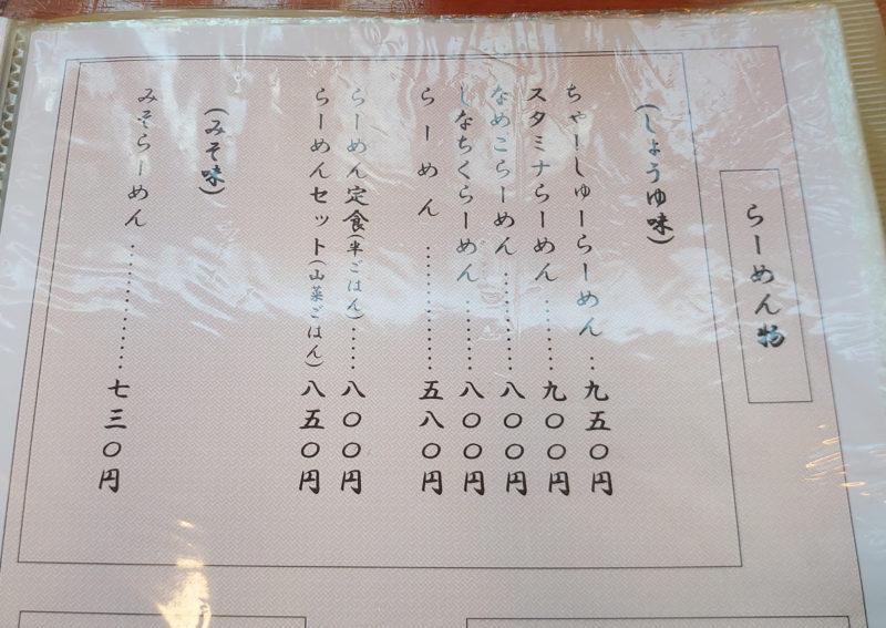 赤羽 増田屋 メニュー
