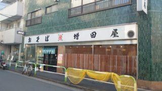 赤羽 増田屋