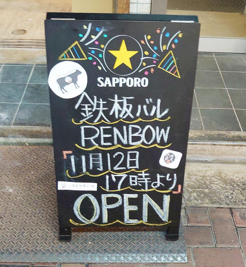 鉄板バル RENBOW