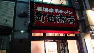田端 町田商店
