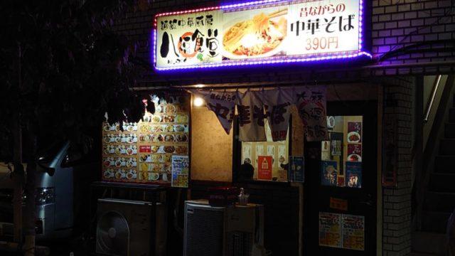 田端 八福食堂
