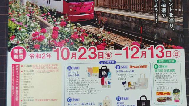 東京さくらトラム クイズラリー