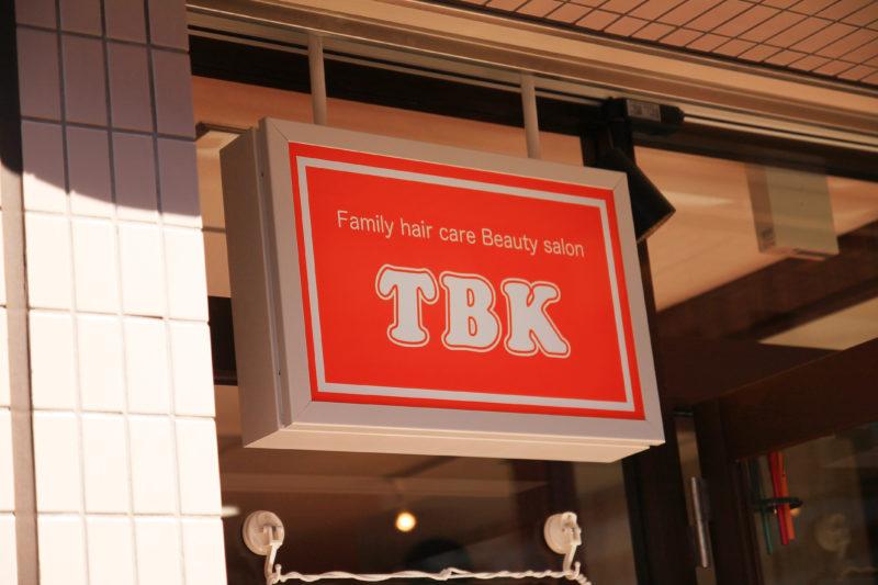 TBK駒込店