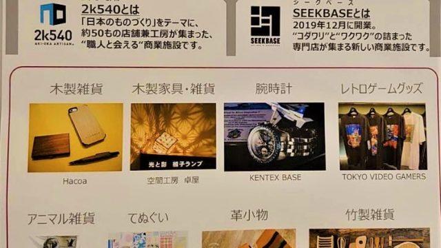 ecute赤羽 イベント ポスター