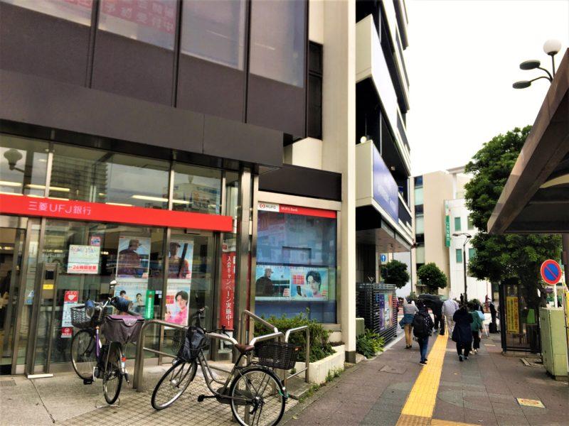 三菱UFJ銀行 王子支店