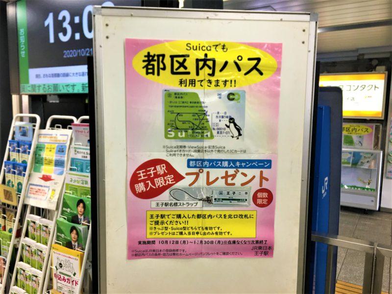 王子駅 王子駅名標ストラップ キャンペーン