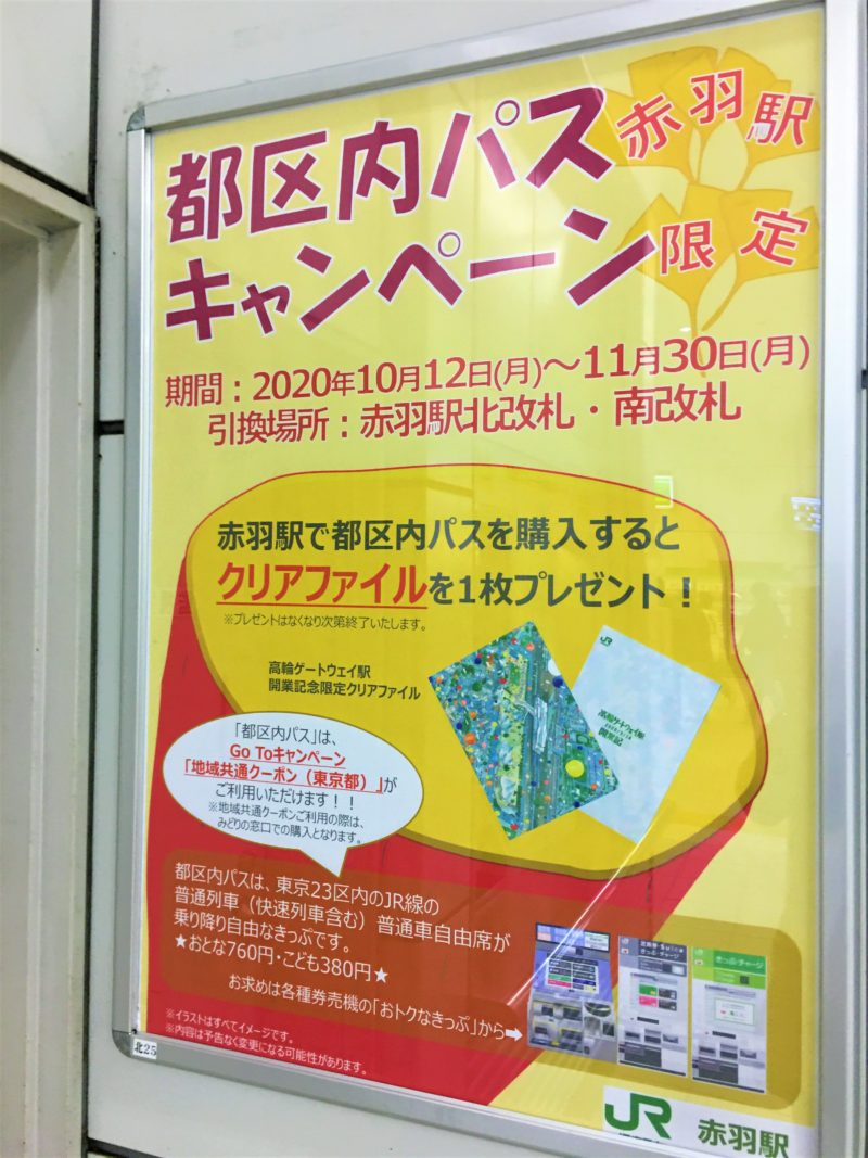赤羽駅 都区内パスキャンペーン
