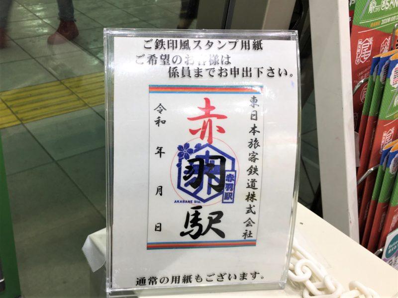 赤羽駅 スタンプ台紙 鉄引帳風