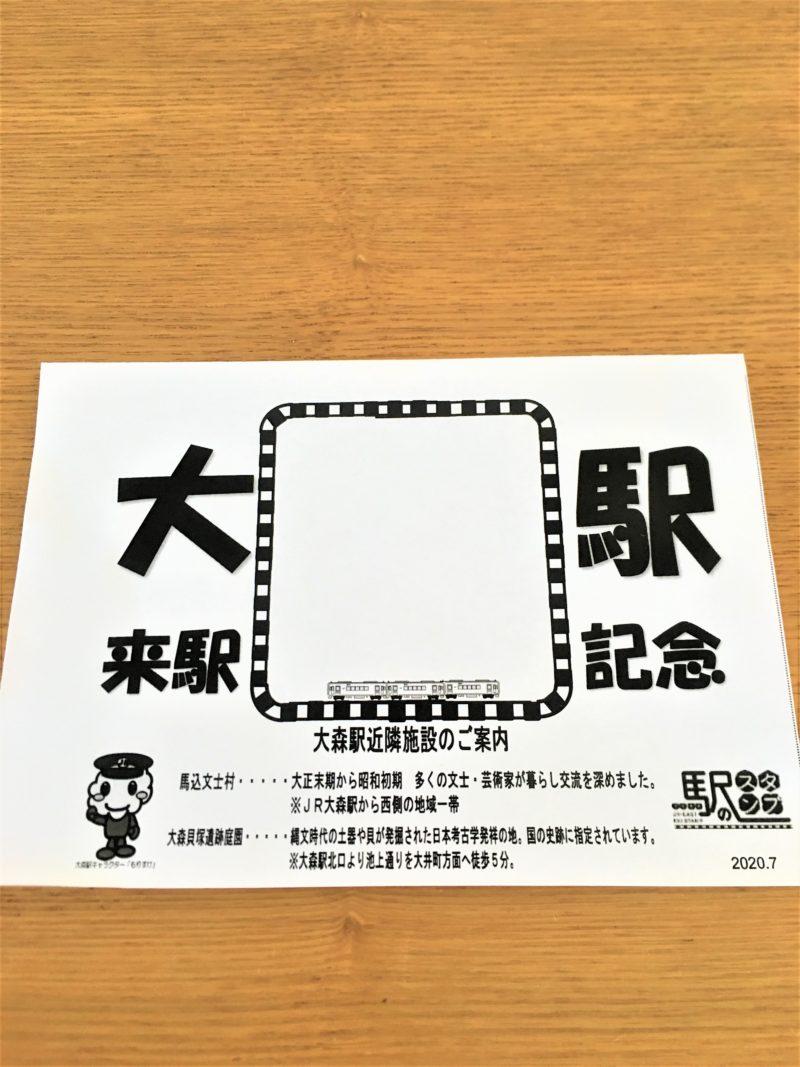 スタンプ台紙 大森駅