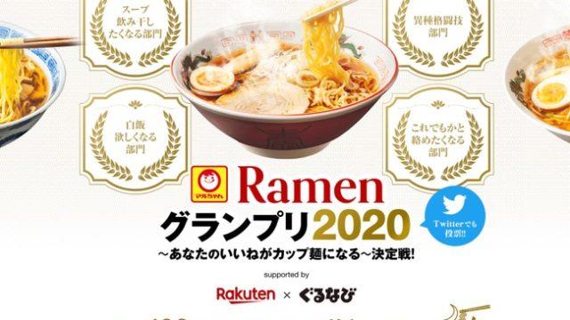 Ramenグランプリ2020