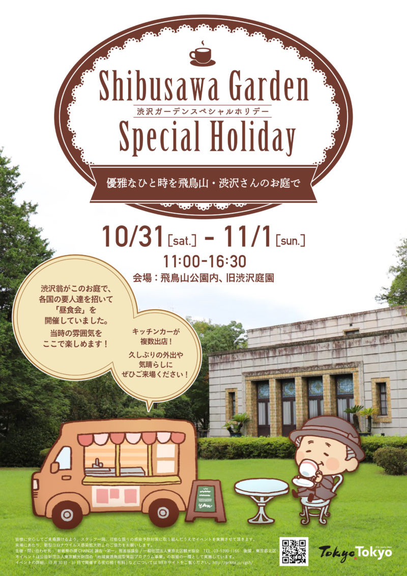 大河ドラマ『青天を衝け』の主人公・渋沢栄一が住んでいた飛鳥山で、イベントを開催