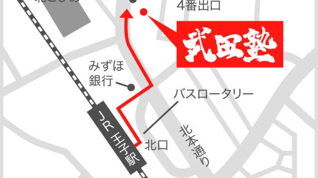 武田塾 王子校