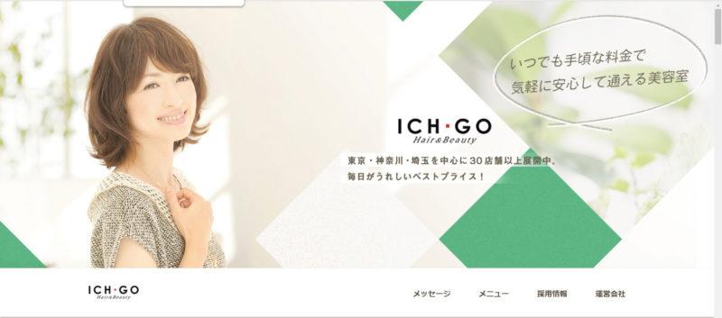 美容室ICH・GO(イチゴ)十条店