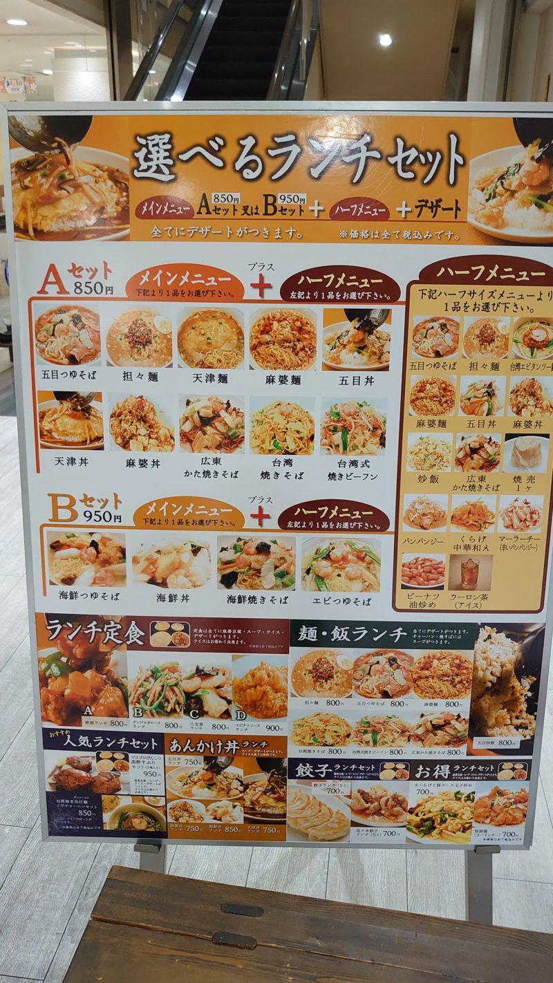 中華料理 麒麟菜館