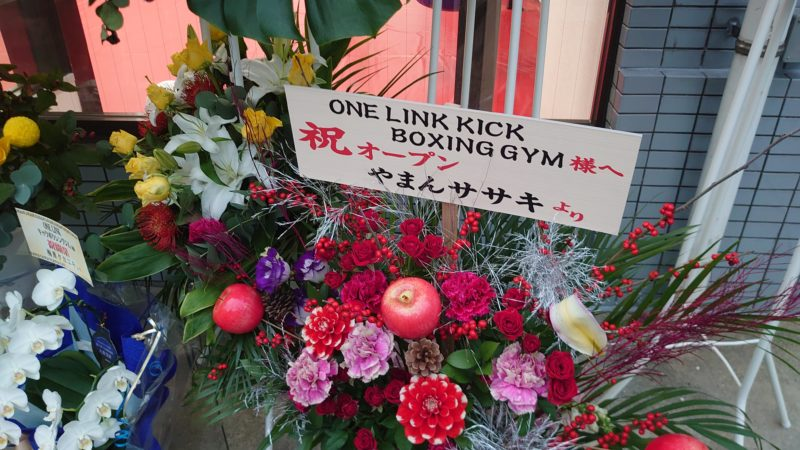 ONE LINK KICK BOXING GYM