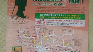 「第7回 渋沢栄一クイズラリー」