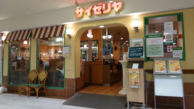 サイゼリヤ ビビオ赤羽店