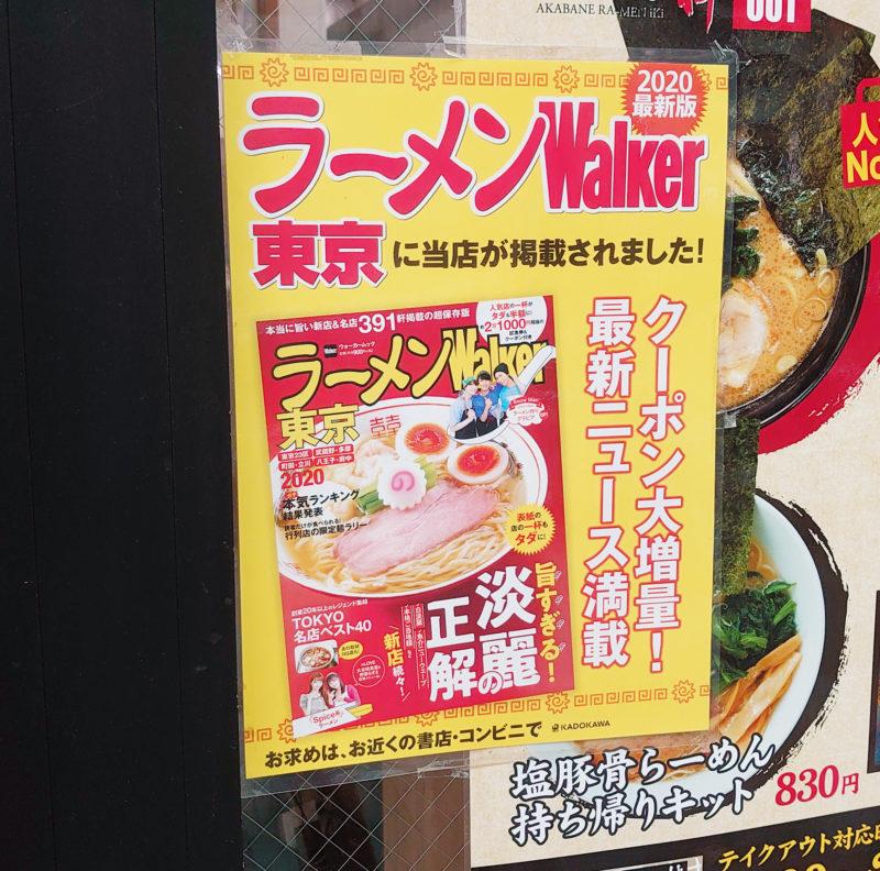 赤羽 粋 ラーメンWalker