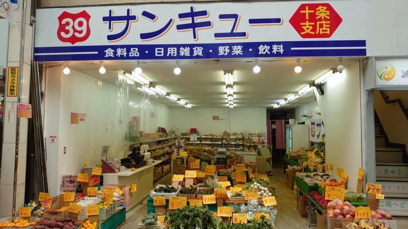 美容室ICH・GO(イチゴ) 十条店 向かい