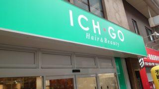 美容室ICH・GO(イチゴ) 十条店