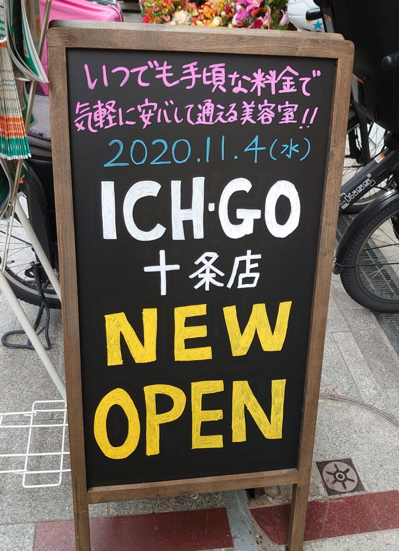 美容室ICH・GO(イチゴ)