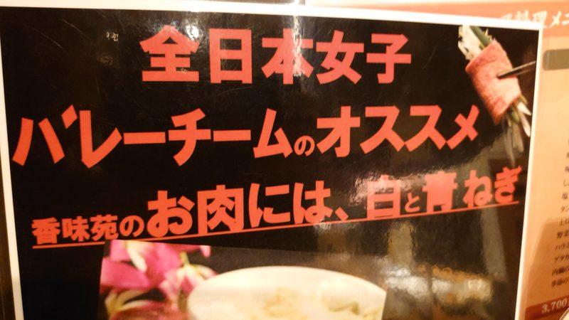 赤羽 炭火焼肉 香味苑 ネギ