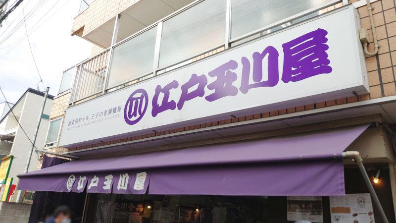 江戸玉川屋