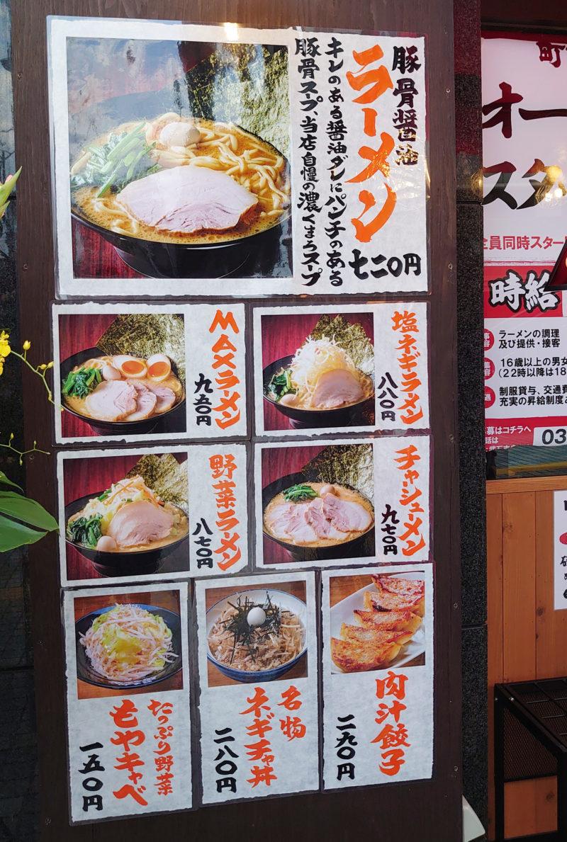 横浜家系ラーメン 町田商店 田端店 メニュー