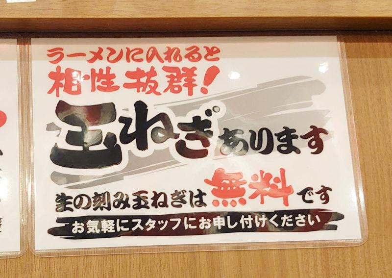横浜家系ラーメン 町田商店