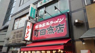 横浜家系ラーメン 町田商店 田端店