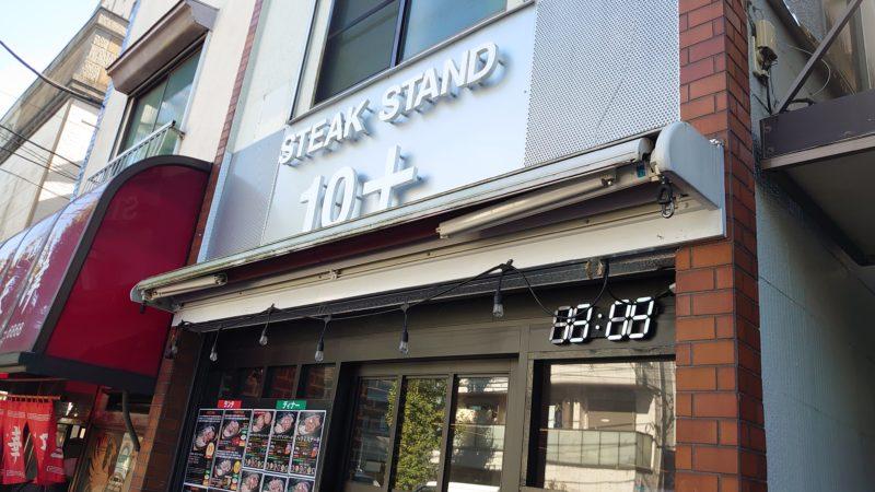 十条ステーキスタンド10+